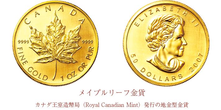 メイプルリーフ金貨とは