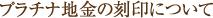 プラチナ地金の刻印について