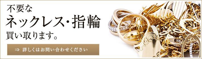 不要なネックレス・指輪買い取ります。