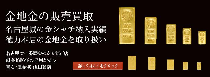 金地金の販売買取