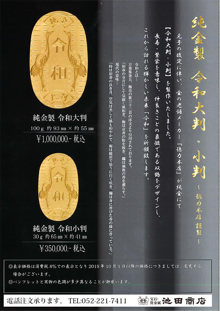 新元号 令和 純金製小判・大判